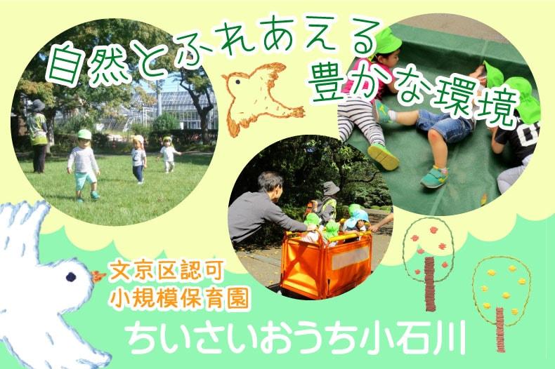ちいさいおうち小石川の求人一覧