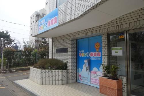 志木駅前そらいろ保育園の画像 1