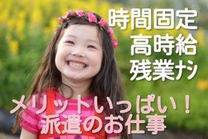 【保育士派遣】神奈川県横浜市中区の認可保育園