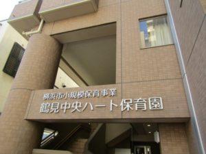 【パート保育士】鶴見中央ハート保育園1