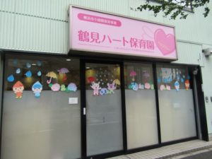 【正社員保育士】鶴見ハート保育園1
