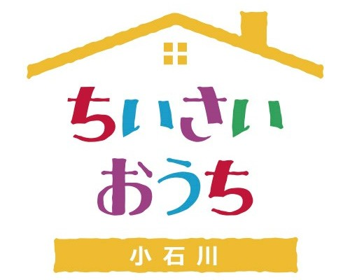 小規模保育園 ちいさいおうち小石川の画像 1