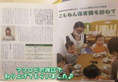 こもねん保育園【正社員・パート】の画像 3
