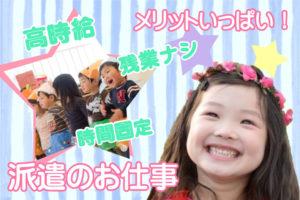 【保育士派遣】 東京都台東区下谷の認可保育園
