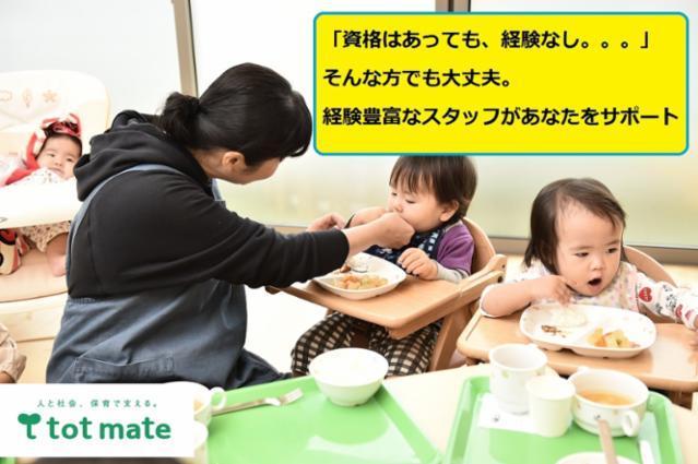 【正社員保育士】愛知県豊明市 病院内託児所キッズコスモスの画像 3