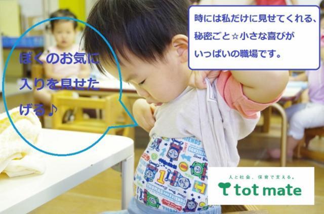 【保育士パート】愛知県瀬戸市 社会福祉法人託児所 すくすくキッズの画像 4