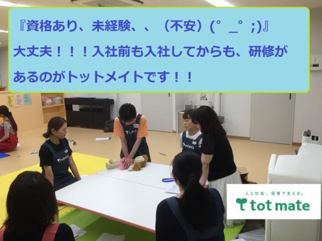 【保育士パート】静岡県富士市 病院内託児所 すくすく保育園の画像 4