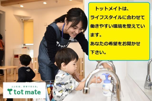 【保育士パート】静岡県富士市 病院内託児所 すくすく保育園の画像 2