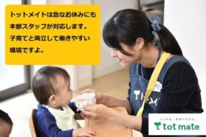【保育士パート】愛知県名古屋市港区 企業内託児所 東京インテリアナーサリー