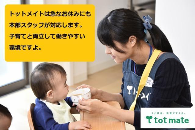 【保育士パート】みよし市 企業様託児所の画像 3