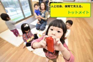 【パート保育士】愛知県名古屋市港区 企業内託児所 ひよこきっず港店