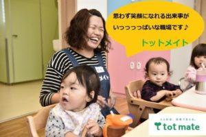 【保育士パート】名古屋市名東区 病院内託児所はぴねすキッズ