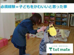 【保育士パート】愛知県豊田市 企業内託児所 TB(ちび)っこハウス