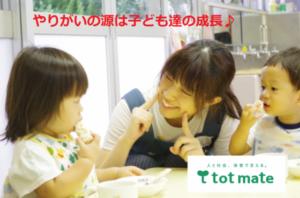【保育士正社員】愛知県刈谷市 企業内託児所 たっちっちハウス刈谷中央