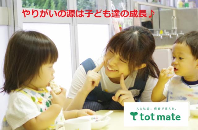 【調理師パート】豊田市 企業内託児所 都筑保育園の画像 1