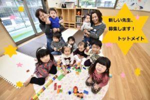 【パート保育士】愛知県名古屋市南区 企業内託児所 いーぐるはうす1