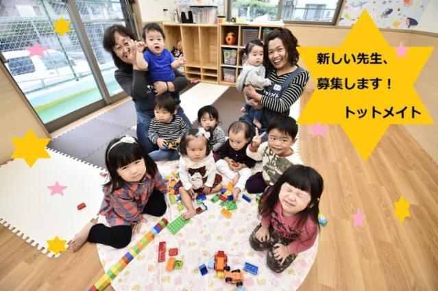 【保育士パート】静岡県富士市 病院内託児所 すくすく保育園の画像 3